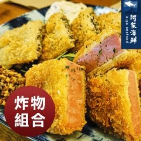 炸竹筴魚 45g/尾(10片裝) +日式厚切酥炸豬排120g片(2塊入) 台灣食研 品質保證 日本酥炸竹莢魚 日式豬排 厚切豬排