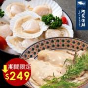 【阿家海鮮】【中秋優惠限定】日本播磨灘牡蠣3L(去殼) 130g±5%/包+生凍半殼扇貝 (500g±10%/包-6顆入/包)