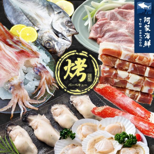 【阿家海鮮】中秋燒烤海陸7件組