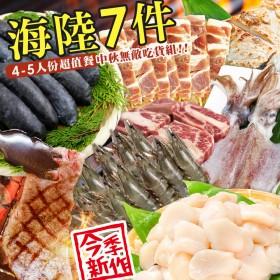 【阿家海鮮】爽吃飽飽燒烤7件組(3-4人份)