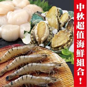 中秋無敵海鮮吃貨組1360免運大滿足 干貝吃到飽 業務包 鮑魚 干貝 野生草蝦 高品質 真材實料 數量有限