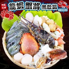 【龍蝦蟹將無敵鍋】暖心海鮮火鍋組★特價$2000免運