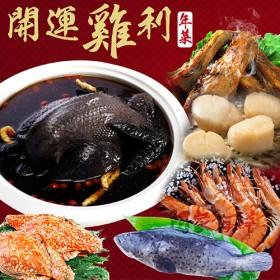 【開運雞利】團圓圍爐年菜組合★特價$3270免運