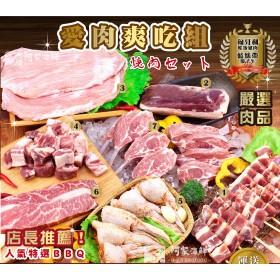 中秋烤肉【愛肉族大餐約5-6人份吃到飽】《免運送到家》