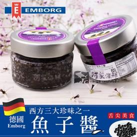 【德國Emborg】黑魚子醬 (100g±10%/瓶)快速出貨 Lumpfish Caviar-Black 德國Germany 魚子醬 黑魚子