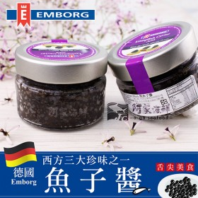 德國Emborg【黑魚子醬】Lumpfish Caviar-Black (100g±10%/瓶)