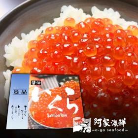 日本越戶醬漬鮭魚卵 500g±5%/盒