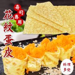 花紋壽司蛋餅皮20張/包 壽司 蛋皮 壽司皮 快速出貨