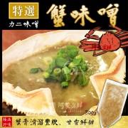 日製【松葉蟹味噌】(蟹黃膏) 300g±10%/包