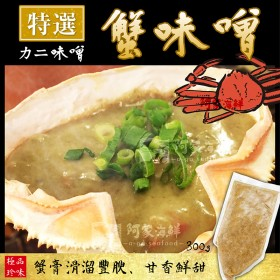 【日本原裝】松葉蟹蟹膏(300g±10%/包) 味增 蟹膏 濃縮松葉蟹膏 沾醬 料理 退冰即食 日本