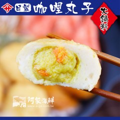 【日本製】咖哩丸子火鍋料 250g±5%/包★火鍋關東煮材料