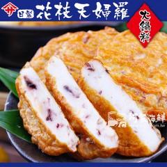 【日本製】花枝天婦羅火鍋料 250g±5%/包