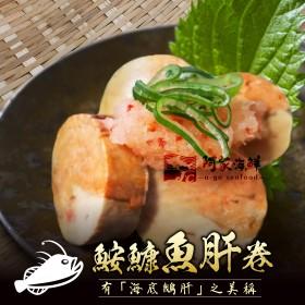 嚴選安康魚肝卷(200g±5%/條) 鮟鱇魚 魚肝 海中鵝肝 佐醬 乾煎 高溫殺菌 海鮮批發零售