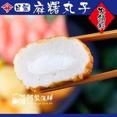 【日本製 麻糬丸子火鍋料】★火鍋關東煮材料 250g±5%/包