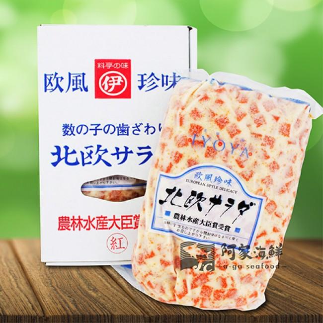 【日本原裝】伊予屋北歐明太子沙拉1kg±5%/盒 魚卵 明太子 沙拉 解凍即食 小菜 前菜 涼菜
