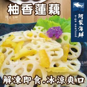 柚香蓮藕(200g±10%/包) HACPP 涼拌 柚子 蓮藕 解凍即食 前菜 下酒菜 便利 清脆爽口 素食
