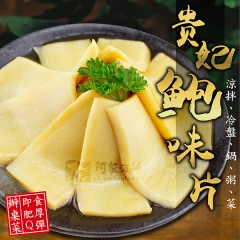 貴妃鮑味片(600g±10%/包) 解凍即食 鮑味片 涼拌 煮粥 宴席 冷盤 前菜
