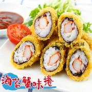 海苔蟹味捲 325g±10%/包