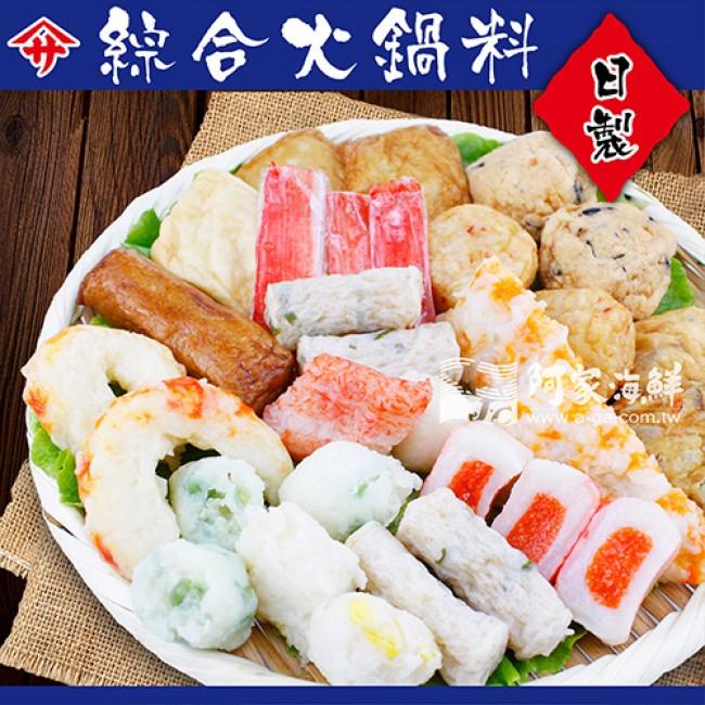 日本製綜合火鍋料 500g±5%/包★火鍋關東煮材料