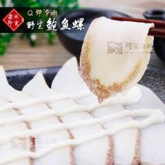 野生鮑魚螺(鮑味片)☆喜宴辦桌冷盤沙拉 600g±10%/包