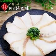 野生鮑魚螺(木瓜螺味片)喜宴辦桌冷盤沙拉 600g±10%/包