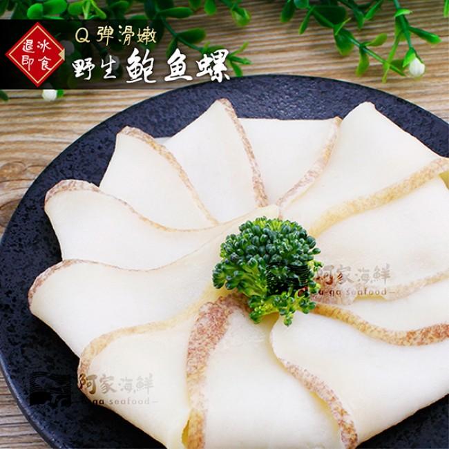 野生鮑魚螺/鮑味片(600g±10%/包) 木瓜螺味片 喜宴 辦桌 冷盤 沙拉 海鮮批發零售