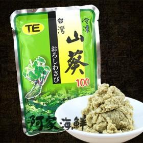 臺灣山葵泥(250g±11%/包 哇莎米 芥末 研磨山葵醬  山葵