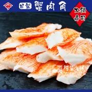 【日本製】蟹肉角(小蟳角) 105g±5%/包★火鍋壽司材料