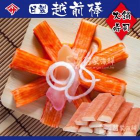 【日本原裝】YAMAS鮮甜蟹味棒 250g/包 快速出貨 越前棒 蟹味棒 壽司 火鍋 雅瑪薩 炒菜