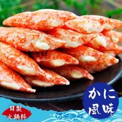 日製★濃郁起士蟹味棒★250g±5%/包☆火鍋料
