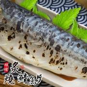 ★NEW★~炙燒檸檬醋鯖魚片140g~170g/片#乾煎#燒烤#微波加熱即食