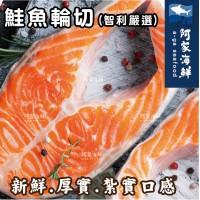 頂級鮭魚厚輪切500g±10%/片 品質鮮凍 鮭魚 厚切 鹽烤 乾煎 清蒸 智利 鮭切 通過雙重品質認證 快速出貨
