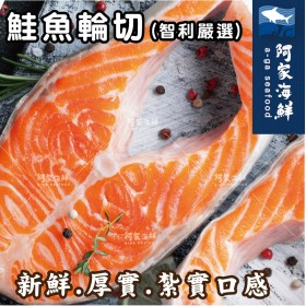 頂級鮭魚厚輪切【買一送一】(250g±10%/片)