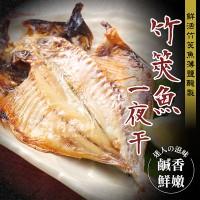 竹筴魚一夜干▶限量▶【 買一送一】 210g±10%/尾  HACCP認證廠 加熱即食 竹筴魚 乾煎 烤肉 鮮嫩 一夜干 快速出貨 海鮮 魚