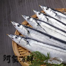 優選等級秋刀魚 3尾/包(350g±10%) 嚴選 新鮮 急速冷凍 秋刀魚 烤肉 乾煎