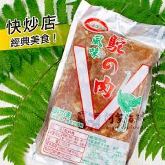 調味鴕鳥肉(火雞肉) 750g±10%/包 鴕鳥肉 加熱即食 熱炒 便利 快速出貨