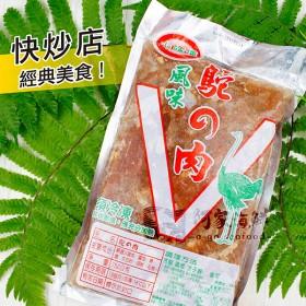 調味鴕鳥肉(火雞肉) 750g±10%/包