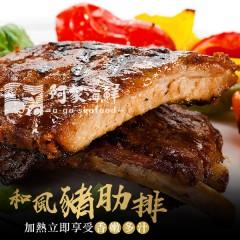 和風豬肋排(醬汁/碳烤豬肋排) 900g±10%/包 炭烤 復熱即食 年菜 豬肋排 已分切 BBQ 快速出貨