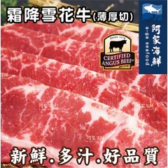 霜降雪花牛肉片(210g±10%/包) 烤肉 美國牛 安格斯 鮮嫩多汁 牛 鮮嫩 薄厚切 牛肉片