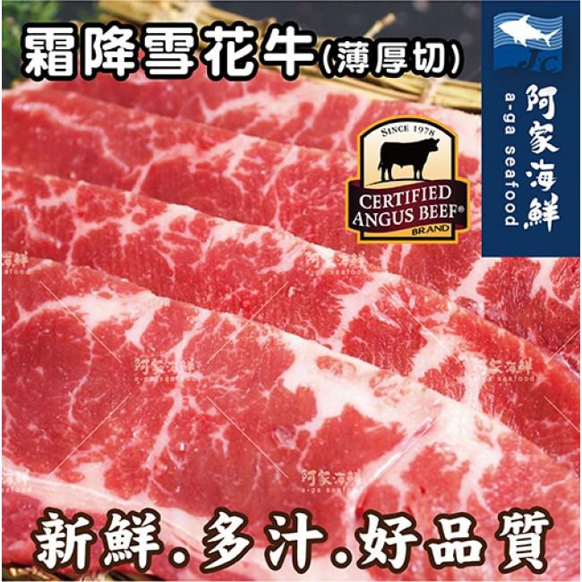 霜降雪花牛肉片 (210g±10%/包)