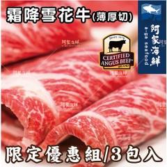 頂級霜降雪花牛肉片 210g±10%/包 (3包入/組 )烤肉 熱銷 火鍋 美國牛 安格斯 鮮嫩多汁 牛 鮮嫩 薄厚切 牛肉