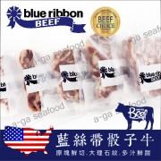 嚴選►銷魂口感【美國藍絲帶】骰子牛►5包/組►免運