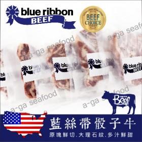 嚴選►銷魂口感【美國藍絲帶】骰子牛►3包/組►特價 (300g±10%/包)