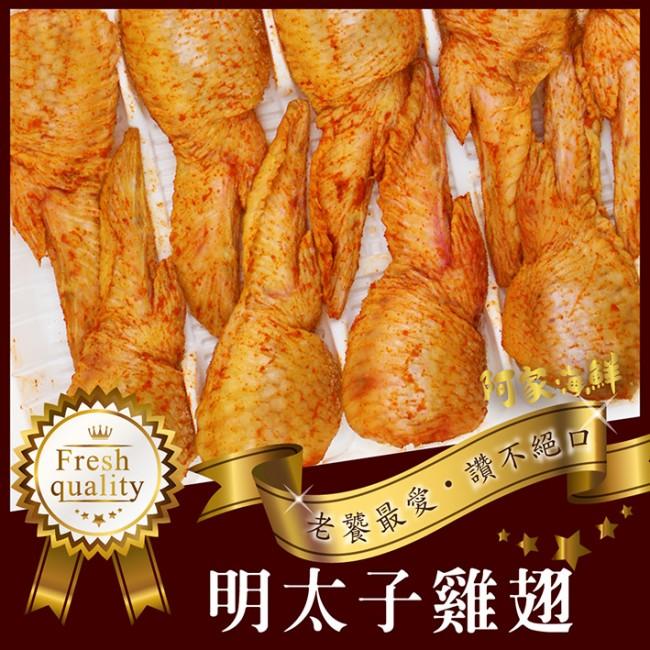 和風手羽明太子(明太子雞翅) 500g±5%(10支)/盒