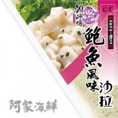 特選鮑魚沙拉三角袋(250g±5%/包) 精心調製 餐廳品牌 輕食 解凍即食 鮑魚 魚卵 沙拉 手捲 三明治