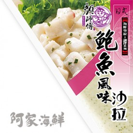 顏師傅 鮑魚沙拉三角袋 250g±5%/包
