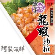特選龍蝦沙拉三角袋