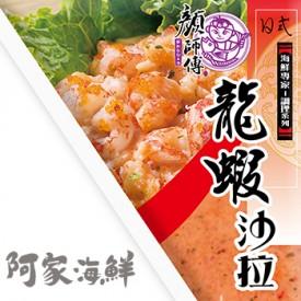 顏師傅 龍蝦沙拉三角袋 250g±5%/包