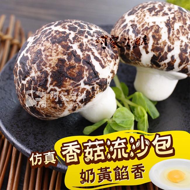 仿真香菇奶黃流沙包 10入(450g±5%/包)