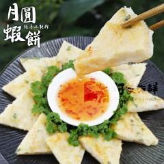 月圓蝦餅(月亮蝦餅) 3片入(450g±5%/包)